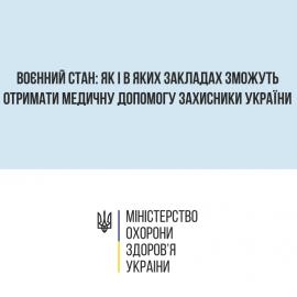 Воєнний стан: Як і в яких закладах зможуть отримати медичну допомогу захисники України