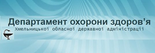 Департамент охорони здоров'я Хмельницьокої обласної державної адміністрації