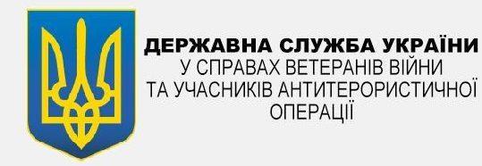 Державна служба України у справах ветеранів війни та участиків антитерористичної операції