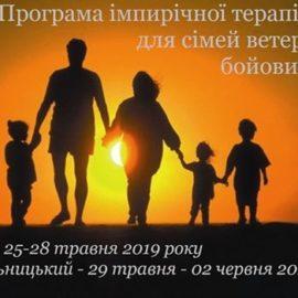 Програма сімейної терапії для сімей ветеранів