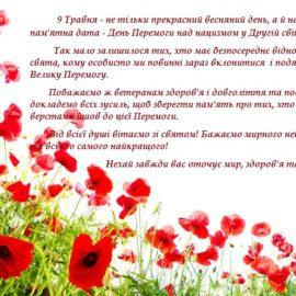 З 75-річницею Перемоги над нацизмом у Другій світовій війні 1939-1945 років!