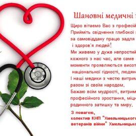 З Днем медичного працівника!